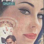 Zaleel Novel Urdu By M Ilyas