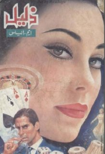 Zaleel Novel Urdu By M Ilyas