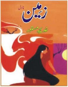 Zameen Novel By Khadija Mastoor