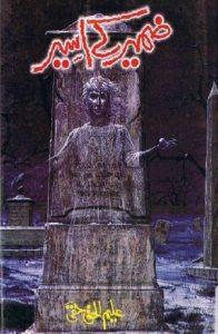 Zameer Ke Aseer Novel By Aleem Ul Haq Haqi 2