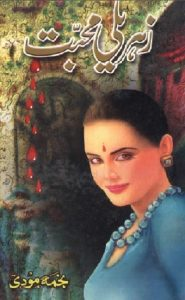 Zehreeli Mohabbat Novel By Najma Moodi