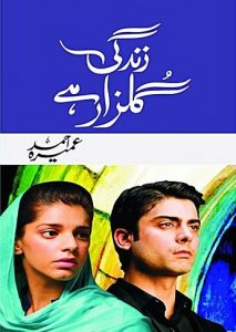 Zindagi Gulzar hai by Umera Ahmad