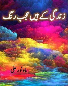 Zindagi Ke Hain Ajab Rang By Mahnoor Ali