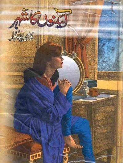 Aainon Ka Shehar Novel By Faiza Iftikhar