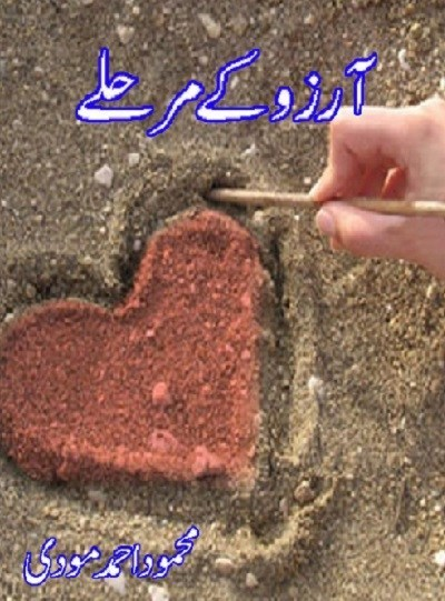 Aarzoo Ke Marhalay By Mehmood Ahmed Moodi