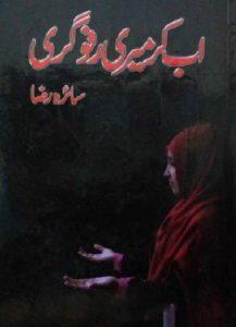 Ab Kar Meri Rafugari Novel By Saira Raza 2