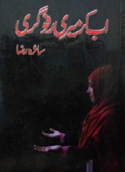 Ab Kar Meri Rafugari Novel By Saira Raza 1