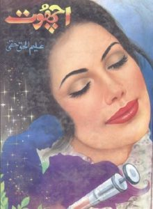 Achoot Novel By Aleem Ul Haq Haqi