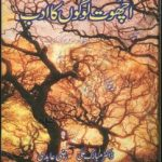 Achoot logon Ka Adab by Dr. Mubarik Ali and Razi Aabdi