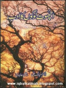 Achoot logon Ka Adab by Dr. Mubarik Ali and Razi Aabdi