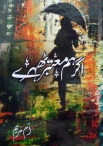 Agar Hum Motabar Thehray By Umme Maryam