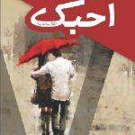 Ahabak Novel By Muntaha Arain