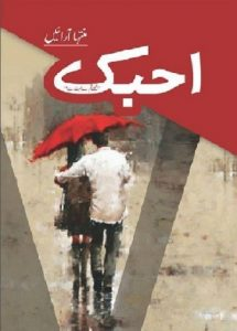 Ahabak Novel By Muntaha Arain