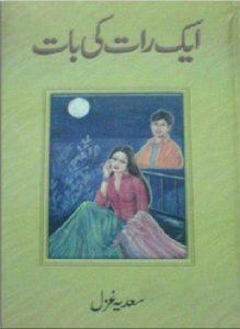 Aik Raat Ki Baat Novel By Sadia Ghazal