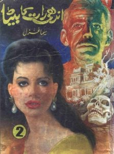 Andhi Raat Ka Beta Novel By Seema Ghazal