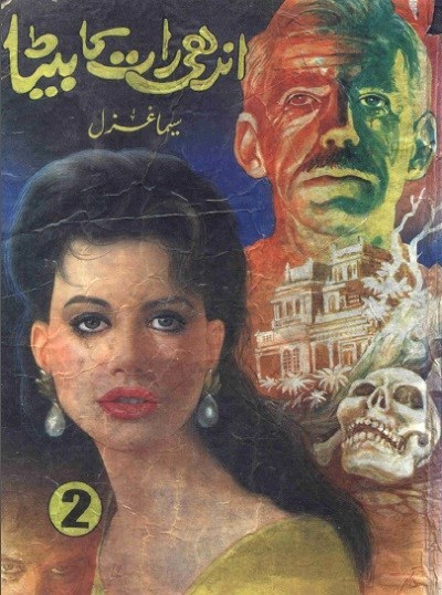 Andhi Raat Ka Beta Novel By Seema Ghazal