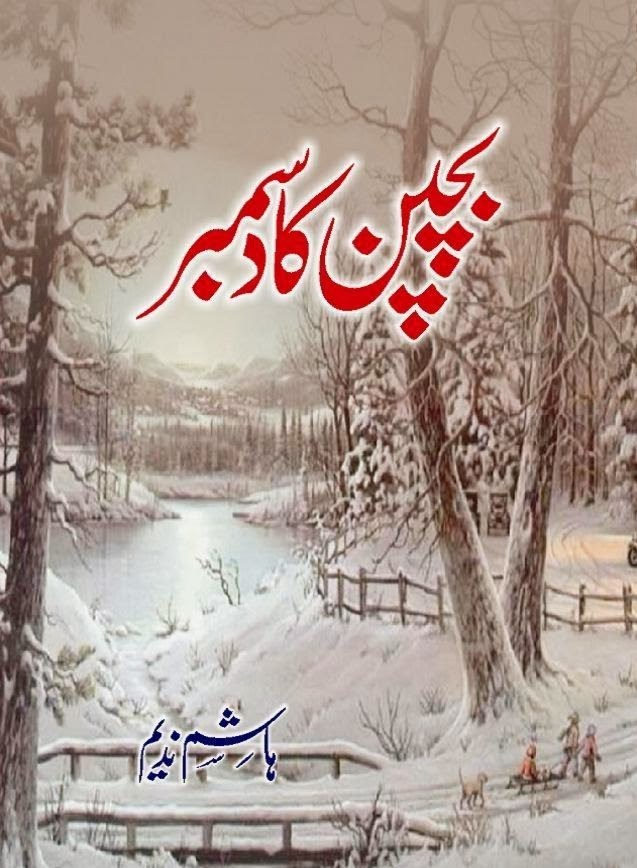 Bachpan Ka December By Hashim Nadeem