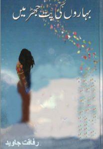 Baharon Ki Patjhar Mein Novel By Rafaqat Javed