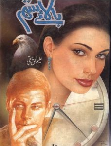Bala e Sitam Novel By Aleem Ul Haq Haqi