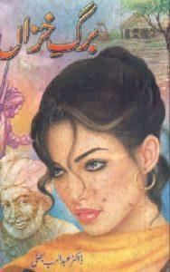 Barg e Khazan Novel By Dr Abdul Rab Bhatti