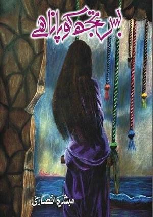 Bas Tujh Ko Pana Hai Novel By Mubashara Ansari