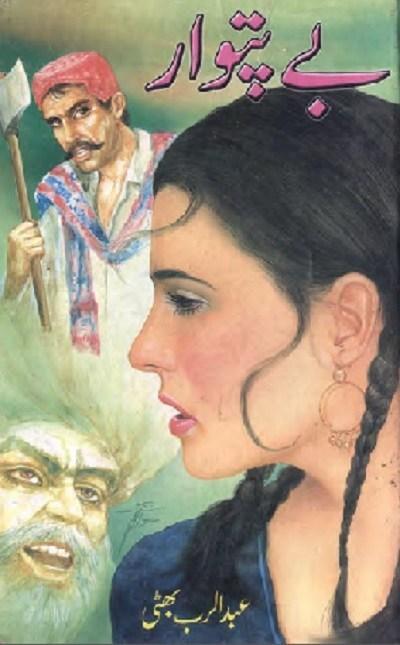 Bay Patwar Novel By Dr Abdul Rab Bhatti