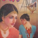Bichoo Novel Complete By Anwar Aligi