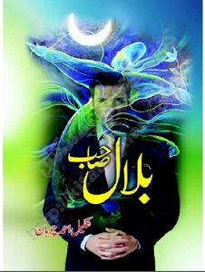 Bilal Sahib Novel By Shakeel Ahmad Chohan