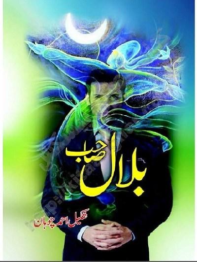 Bilal Sahib Novel By Shakeel Ahmad Chohan
