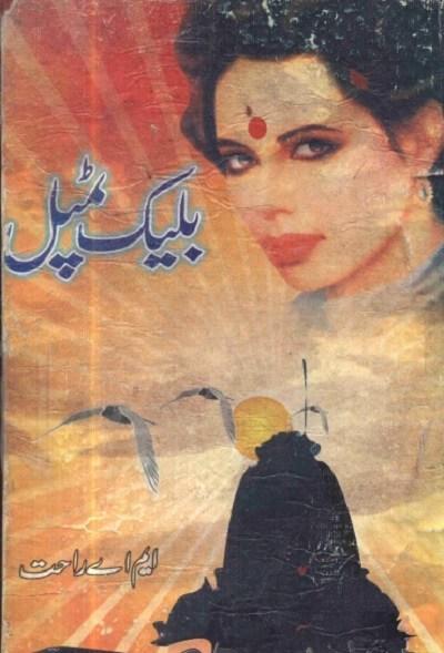 Black Temple Urdu Novel By MA Rahat