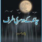 Chand Ke Doosri Taraf By Hajra Masroor