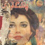 Chand Ke Qaidi Novel By Seema Ghazal