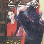 Chehron Ke Aainay By Nayab Jilani