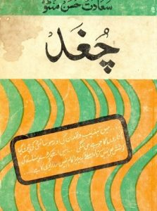 Chughad By Saadat Hasan Manto