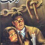 Dastak Novel By Anwar Siddiqui