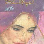 Deep Jalaye Rakhna Novel By Naz Kafeel Gilani