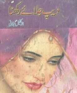 Deep Jalaye Rakhna Novel By Naz Kafeel Gilani