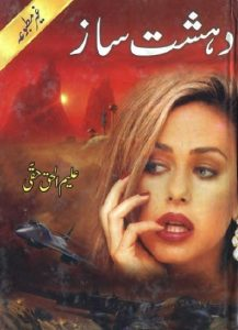 Dehshat Saz Novel By Aleem Ul Haq Haqi