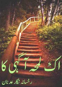 Ek Lamha Aaghi Ka By Rukhsana Nigar Adnan