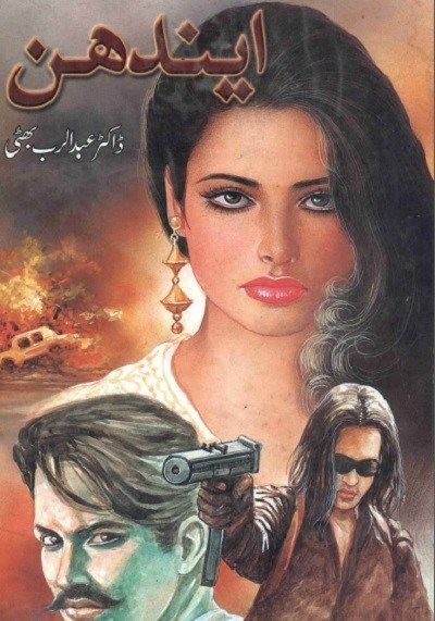 Endhan Novel By Dr Abdul Rab Bhatti