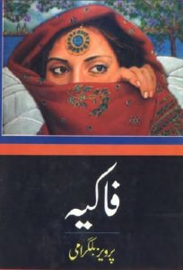 Faakiah Novel By Pervez Bilgrami