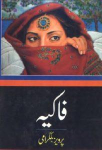 Faakiah Novel By Pervez Bilgrami
