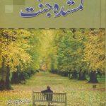 Gumshuda Jannat Novel By Saima Akram Chaudhry