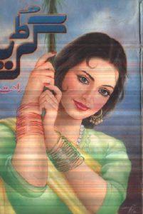 Guria Novel By Rahat Wafa