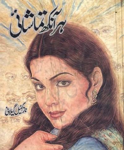 Har Aankh Tamashai Novel By Naz Kafeel Gilani