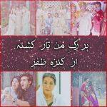 Har Rag e Man Tar Gashta By Kanza Zafar
