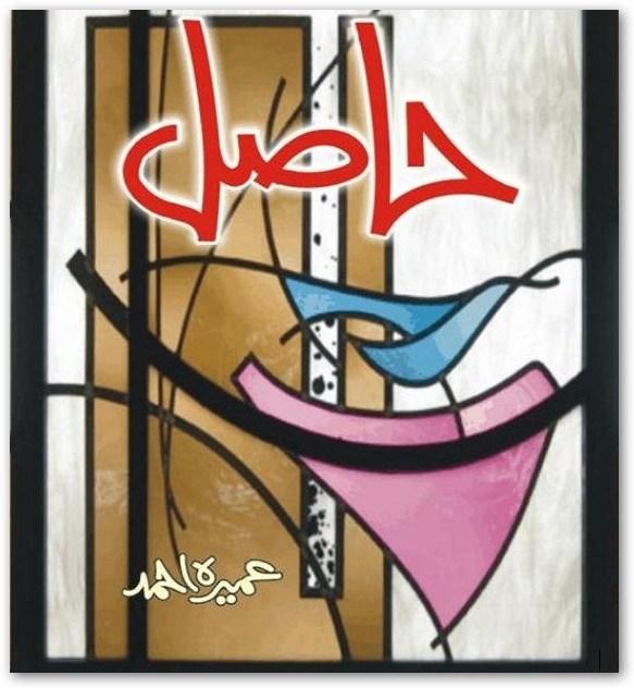 Hasil Novel By Umera Ahmad