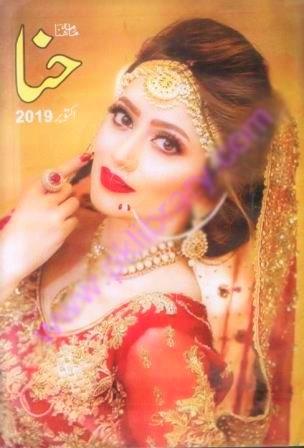 Hina Digest October 2019 1