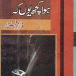 Hua Kuch Yun Ke Novel By Faiza Iftikhar