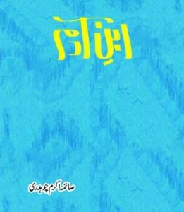Ibne Adam Novel By Saima Akram Chaudhry